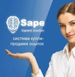 Установка SAPE – как установить код SAPE на сайте