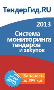 http://tendergid.ru/