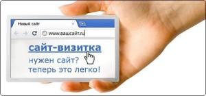 1349959881_sayt-vizitka1