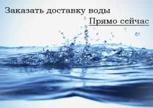 Доставка воды в офис либо домой