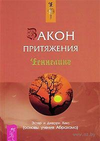 10326599_0_Zakon_prityazheniya_Ester_Hiks_Dzherri_Hiks