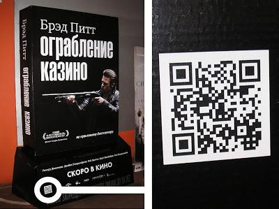 qrcode_cinema_1