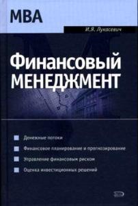1173785_Finansovyj_menedzhment