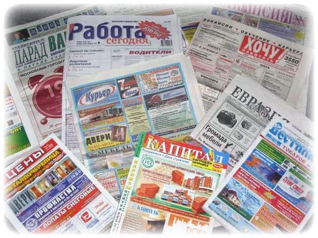 Размещение рекламы в газете: Как сделать, чтобы ее заметили? Собственный бизнес с нуля до 100
