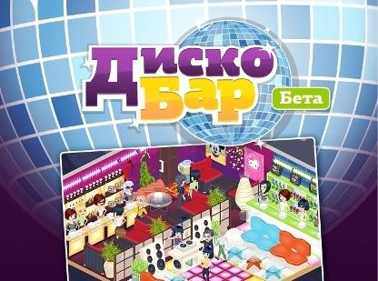 disco_bar