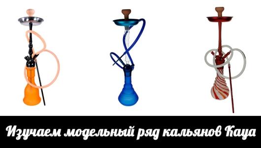 uzuchaem-modelnyy-ryad-kalyanov-kaua-hah