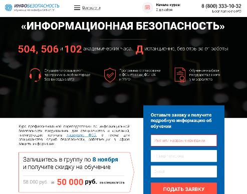 Важность актуальной переподготовки кадров в сфере информационной безопасности