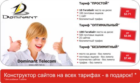 «Доминант Телеком» - гарант качественной работы сайта для вашего бизнеса