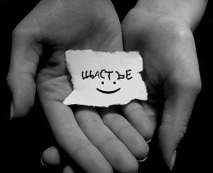 Психология успеха: Где искать свое счастье?