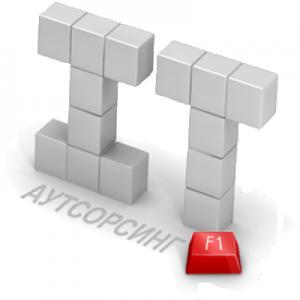 ИТ-аутсорсинг – замечательный метод решения проблем с обслуживанием IТ-инфраструктуры компании