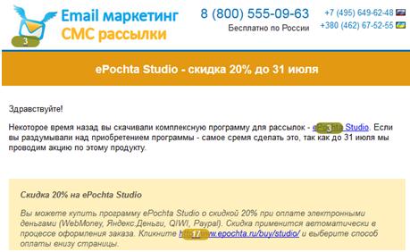 Простое решение email рассылок с ePochta Mail Service