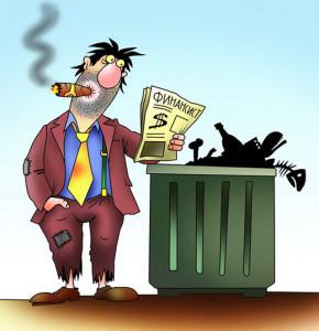 10 привычек бедного человека