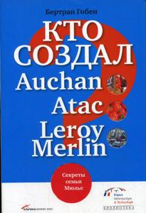 """Обзор книг для бизнеса: """"Кто создал Auchan, Atac, Leroy Merlin?"""" (Бертран Гобен)"""