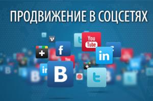 Продвижение сайта через социальные сети: 3 варианта