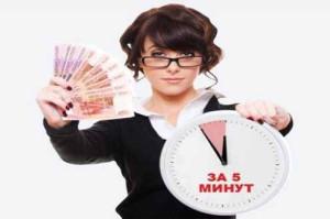 Хотите получить займ за 5 минут?