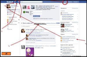 Интернет-бизнес: Фейсбук, ВЫ и Ваш акаунт