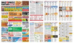 Требования к макетам рекламных объявлений в газете
