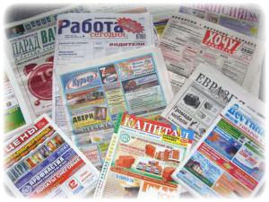 Размещение рекламы в газете: Как сделать, чтобы ее заметили?