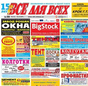 Секрет успешной рекламы в газете
