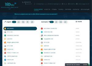 10 преимуществ сервиса обмена электронных денег 100btc.pro