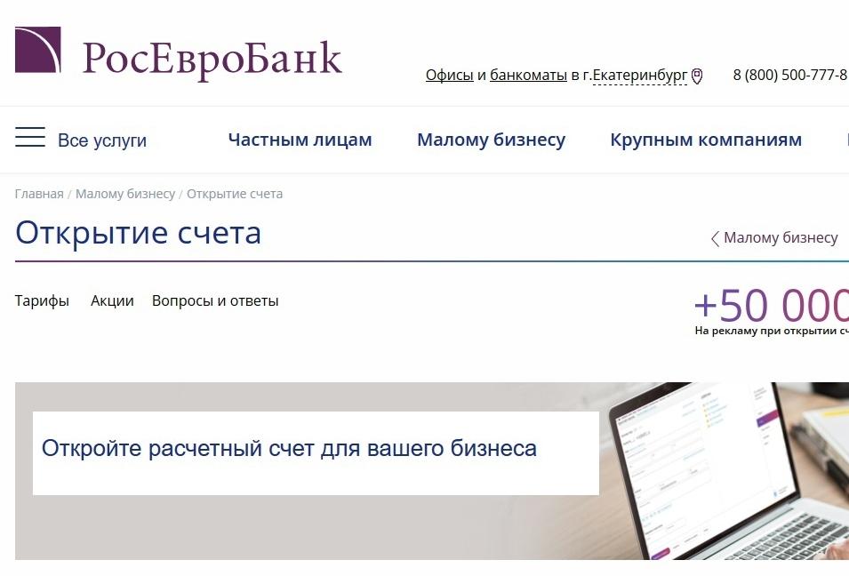 Какой банк лучше выбрать для открытия расчетного счета ИП?