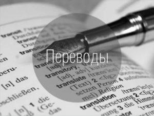 Три мифа о переводах текста