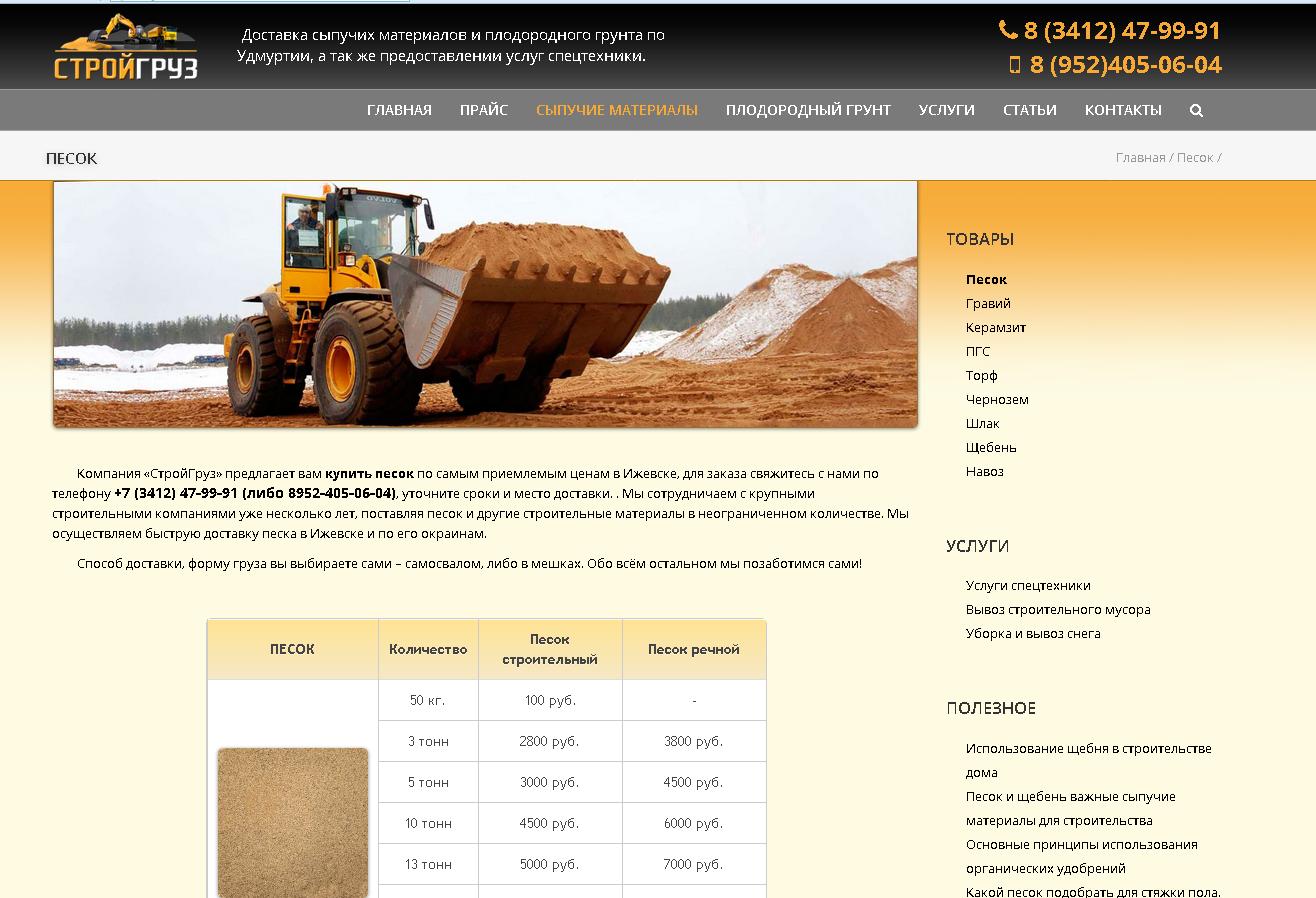 Стройгруз: доставка качественного песка по привлекательным ценам