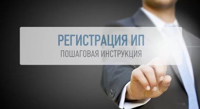 Регистрация бизнеса в России
