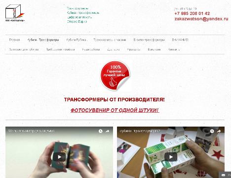 Кубик-трасформер - уникальная ненавязчивая реклама ваших товаров и услуг
