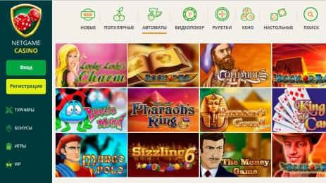 НетГейм - прогрессивное и современное казино