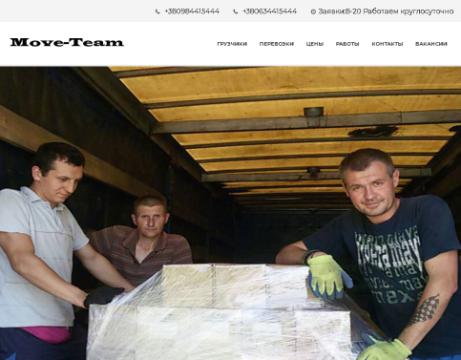 """Беспроблемный переезд с компанией """"Move-Team"""""""