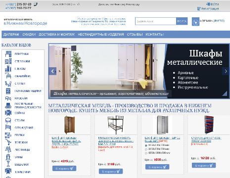 Где купить металлическую мебель для бизнеса