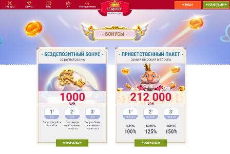 Возможности для развития в казино Кинг