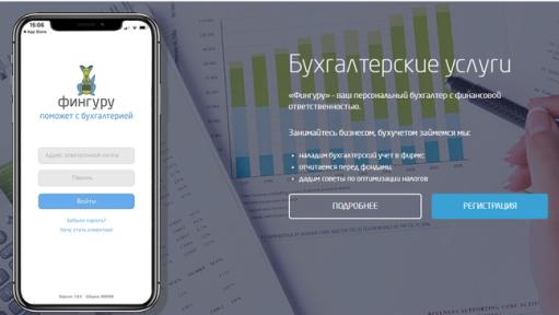 """Регистрация ИП через """"Фингуру"""" от 5500 рублей!"""