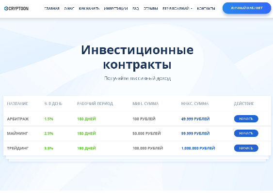 Зарабатывайте на криптовалютном рынке вместе с Cryptoon + Отзывы